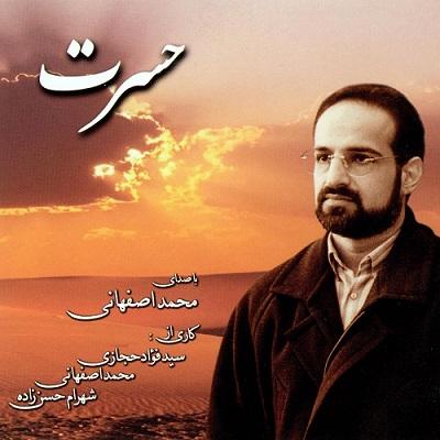 آلبوم حسرت محمد اصفهانی