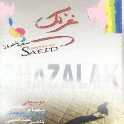 آلبوم غزلک سعید شهروز