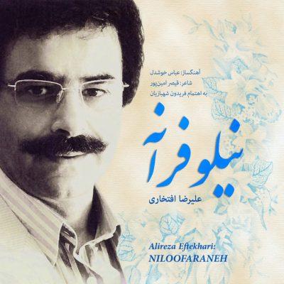 آلبوم نیلوفرانه علیرضا افتخاری