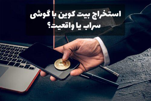 استخراج ارز دیجیتال با گوشی