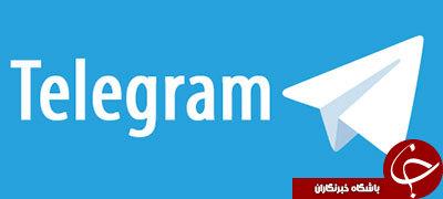 اکانت تلگرام خود را از حالت Report Spam خارج کنید