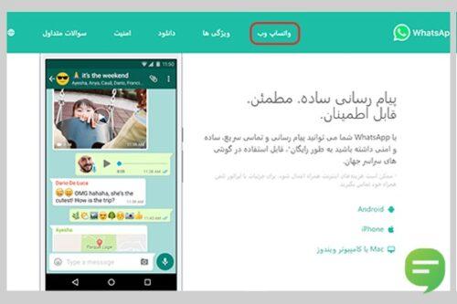 راه اندازی واتساپ وب