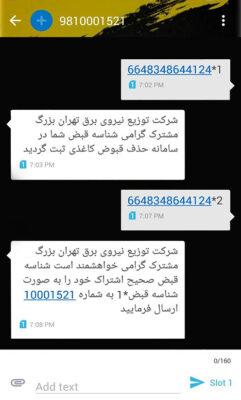 قبض برق پیامک