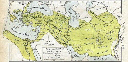 قلمرو ایران در سلسله هخامنشیان