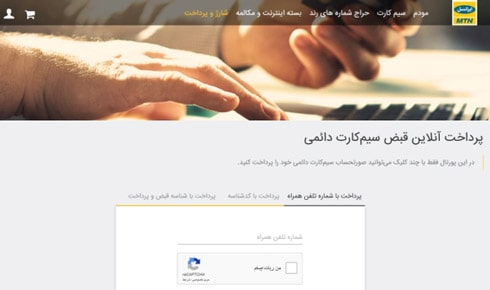 مشاهده قبض تلفن همراه ایرانسل