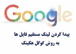 روش پیدا کردن لینک مستقیم دانلود در گوگل چی هست؟
