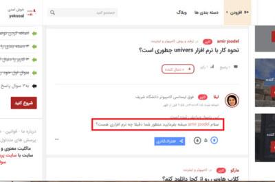 روش منشن mention کردن در سایت یک سوال